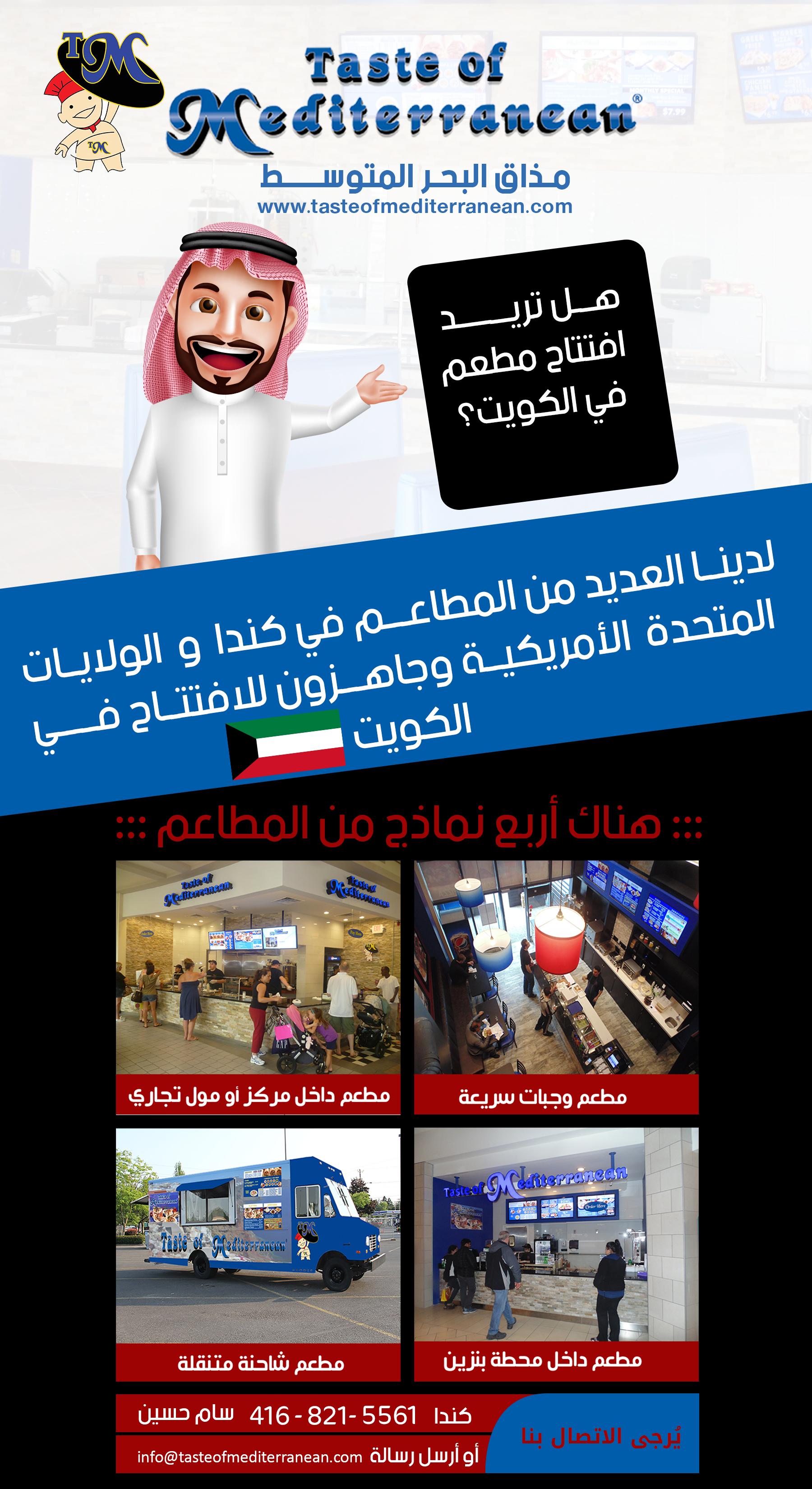 kuwait-final-flyer