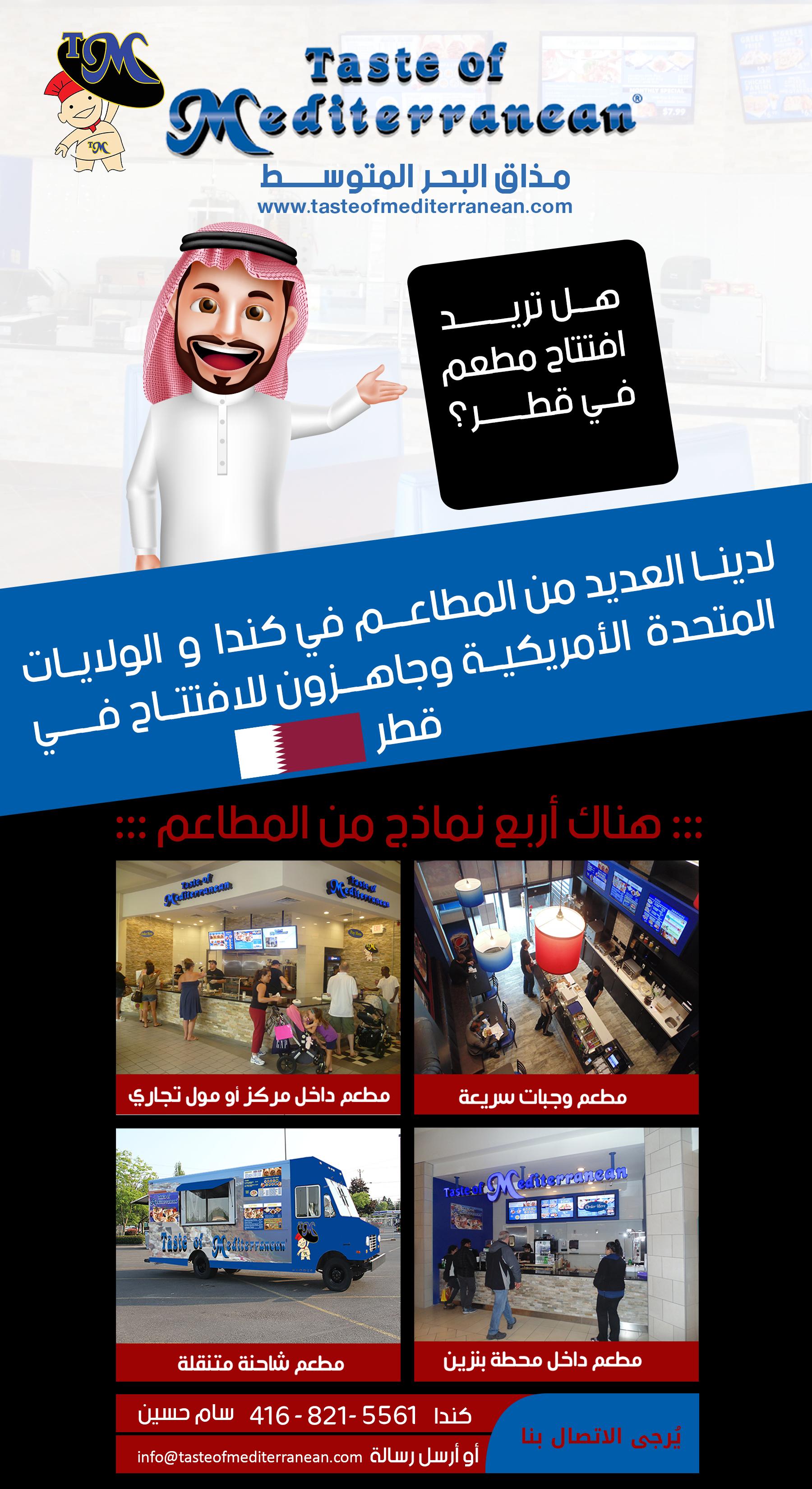 qatar-final-flyer
